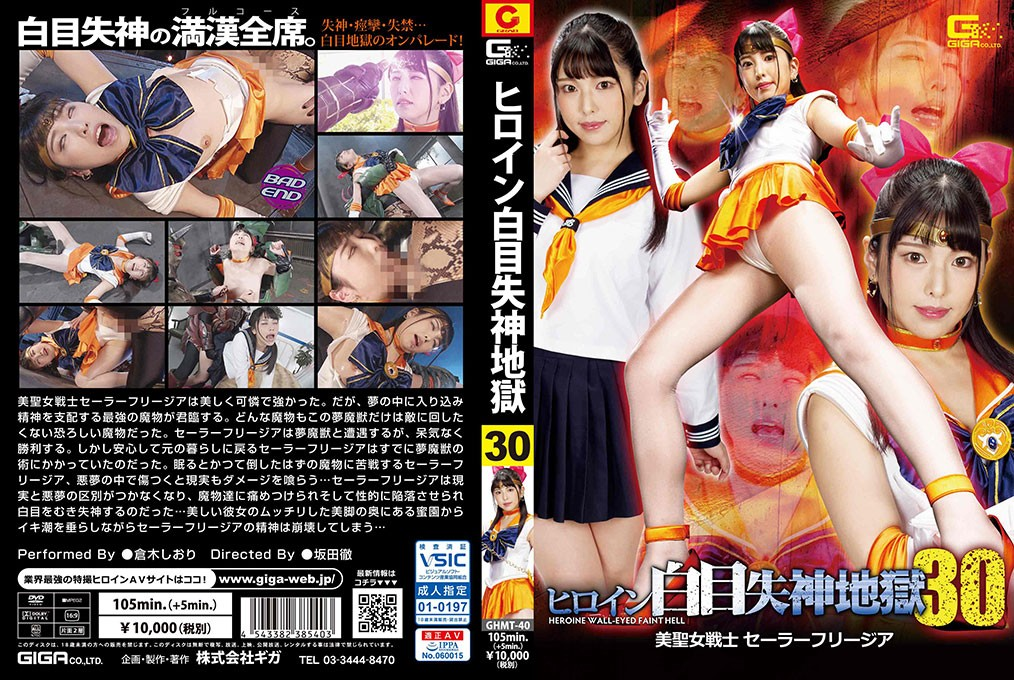 GHMT-40 Heroine White Eye Blackout 30 -Sailor Freesia