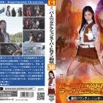 ZATS-38 Burning Action Super Heroine Chronicles 38 -Galaxy Bounty Hunter Lenny