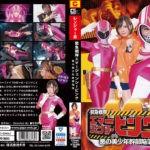 GHMT-39 Emergency Pink -Evil Handsome Boy Cadre Surrender