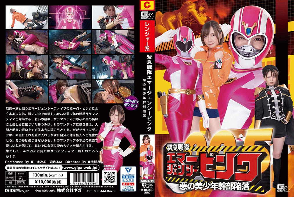 GHMT-39 Emergency Pink -Evil Handsome Boy Cadre Surrender