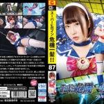 THP-87 Super Heroine in Grave Danger!! Vol.87 Blu-Sailor Striker