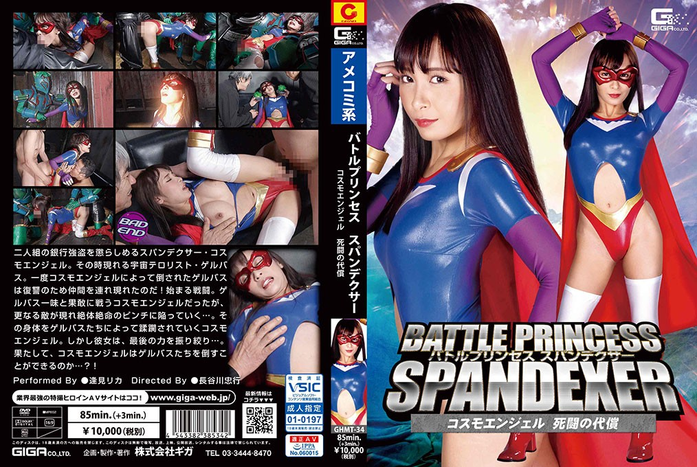 GHMT-34 Spandexer Cosmo Angel -Compensation of Deadly Combat