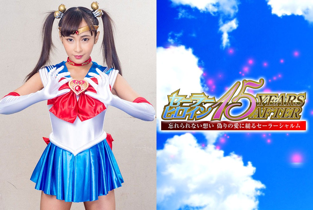 GHMT-56 Sailor Heroine 15YEARS AFTER -Unforgettable Thought -Sailor Sharm Depends on False Love