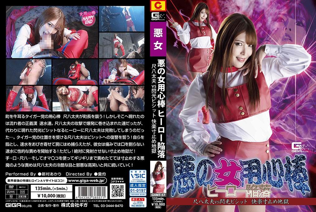 GHMT-57 Evil Female Bouncer -Hero Surrender -Shakuhachi Tayu VS Flashlight Visit -Pleasure Tantalize Hell