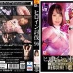 TBB-96 Heroine Suppression Vol.96 Bato Ranger -Bato Pink