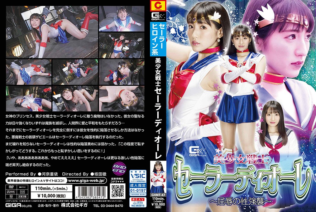 GHMT-47 Sailor Diore -Sexual Assault of Humiliation-