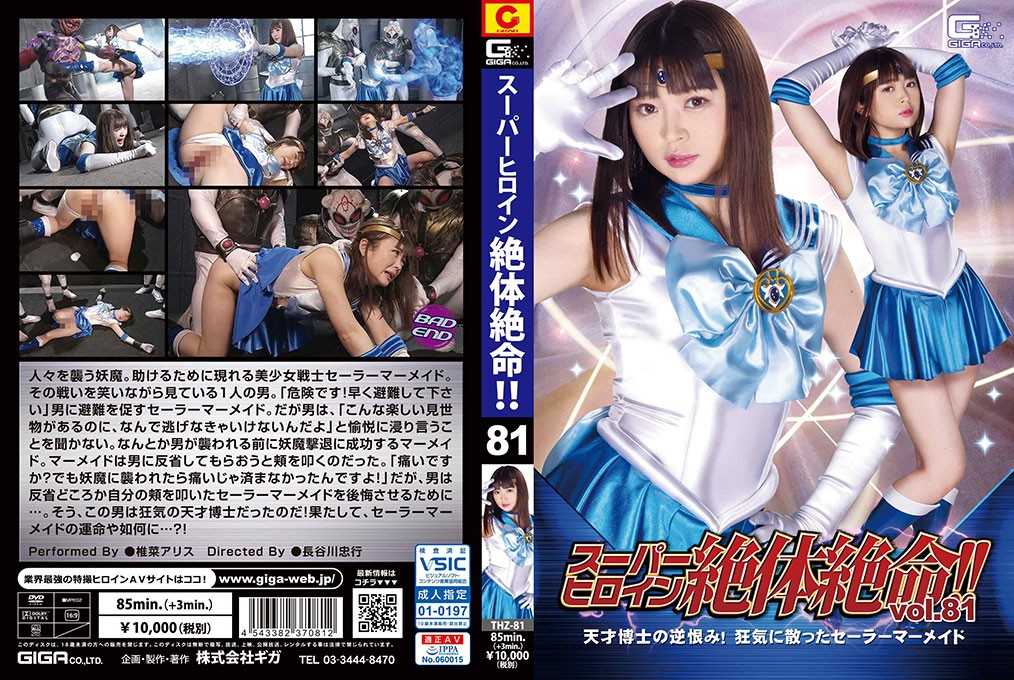 THZ-81 Super Heroine in Grave Danger!! Vol.81 Resentment of Dr. Genius! Sailor Mermaid is defeated with insanity.