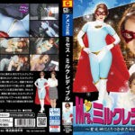 GHMT-53 Mrs. Milkredible -Celeb Heroine Possessed by God of Poverty-