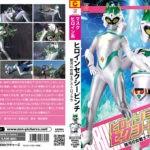 ZEOD-95 Heroine Sexy Pinch -The Galaxy Female Fighter Astrofrau