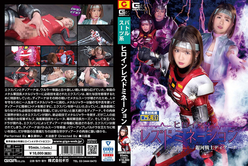 GHMT-59 Heroine Lesbian Domination -The Galaxy Fighter Diana