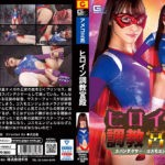 GHMT-63 Heroine Training Palace -Spandexer Cosmo Angel