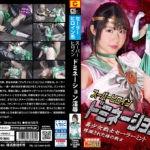 GHMT-64 Superheroine Domination Torture -Sailor Mint, The Trampled Green Fighter