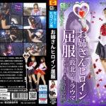 GHMT-67 Lady Heroine Surrender -Defeated Trauma -Sailor Aile