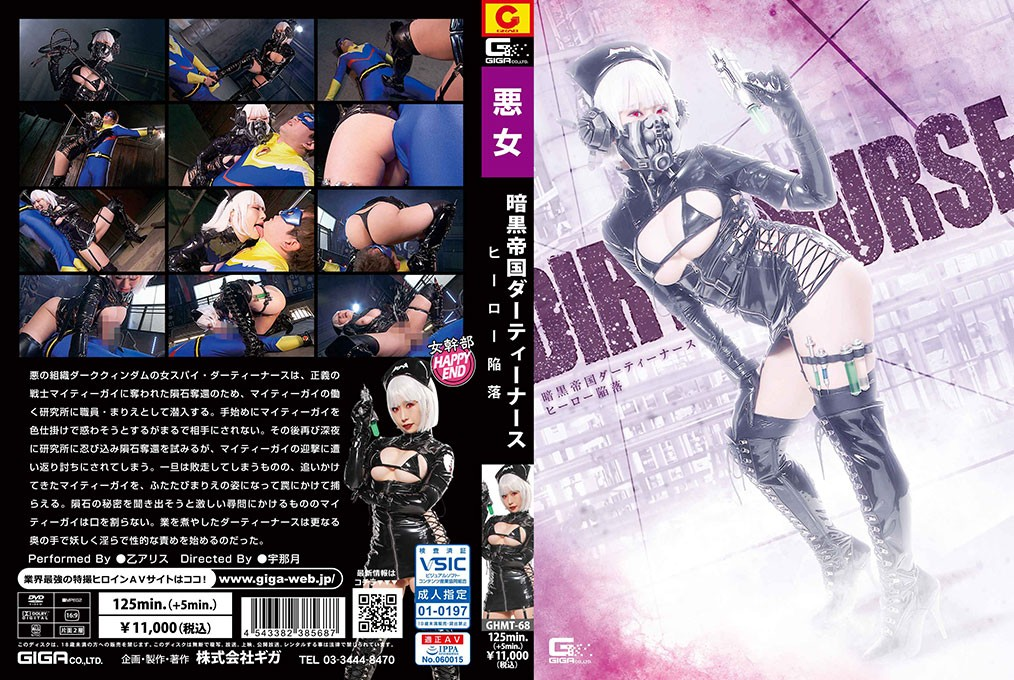 GHMT-68 Dark Empire Dirty Nurse -Hero Surrender