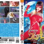 ZEOD-97 Gigantic Heroine (R) Flare Lady -Destroyed Flare Timer