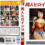 DHRY-15 Doujin Heroine 14 Wonder Lady -Humiliation Physical and Mental Control Fall