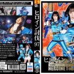 TBB-97 Heroine Suppression Vol.97 -Legenmirror Episode 24 Eliminate Blue Fenril-