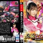 GHMT-98 Stinky Shameful Heroine -Ange Ranger