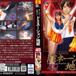 GHMT-95 Superheroine Domination Hell 49 -Sailor Freesia