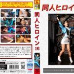DHRY-17 Doujin Heroine 16 -Blue Fenril/Ryo Aoi