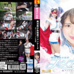 GHNU-03 Beautiful Witch Girl Fontaine -The Trap of Fake Fontaine-
