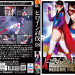 TBB-98 Heroine Suppression Vol.98 -Spandexer Cosmo Angel  Robot Fortress Mechanical Hell