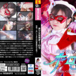 GHNU-09 Beautiful Mask Aurora -Fear of the Stuffed Toy's Outrageous and Awful True Character-