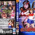 THZ-83 Super Heroine in Grave Danger!! Vol.83 -Sailor Diore