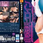 GHNU-30 Non-Transforming Heroine Danger Pink, Kathy Muramatsu