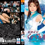 GHNU-27 Heroine Tickling Torture -Sailor Aquas -Two Witches Fingers and Tongues accuse Sailor Aquas