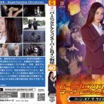 ZATS-40 Burning Action Super Heroine Chronicles 40 Burn of the Psycho Killer