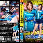 THP-90 Super Heroine in Grave Danger!! Vol.90 -Misty Blue -Three Monsters Hard Attack