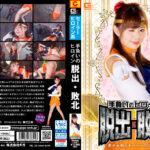 GHNU-22 Injured Heroine Escape -Lose, Sailor Frontier