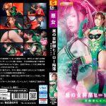 GHNU-26 Evil Female Cadre Hero Surrender -Hiruba