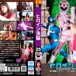 TBW-25 Heroine Brainwash Vol.25 Magnaman -Pink viciously targets Blue