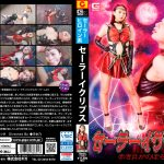 GHNU-41 Sailor Eclipse -Red Moon Rising