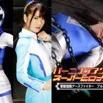 ZATS-41 Burning Action Super Heroine Chronicles 41 Earth Fighter -Blue Mermaid-