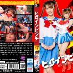 GHNU-39 Heroine Pinch 17 -Sailor Serene