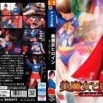 GHNU-38 Beautiful Witch Heroine Super Lady