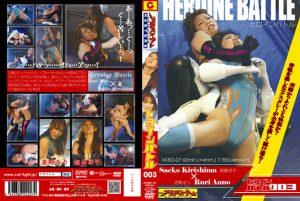 AKBD-07 Heroine Battle 003 Saeko Kirisima, Ruri Anno