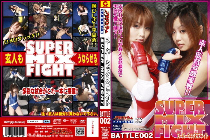 AKBD-15 Super Mix Fight 002 Natsuki Sakino, Karen Onose, Saya Sato