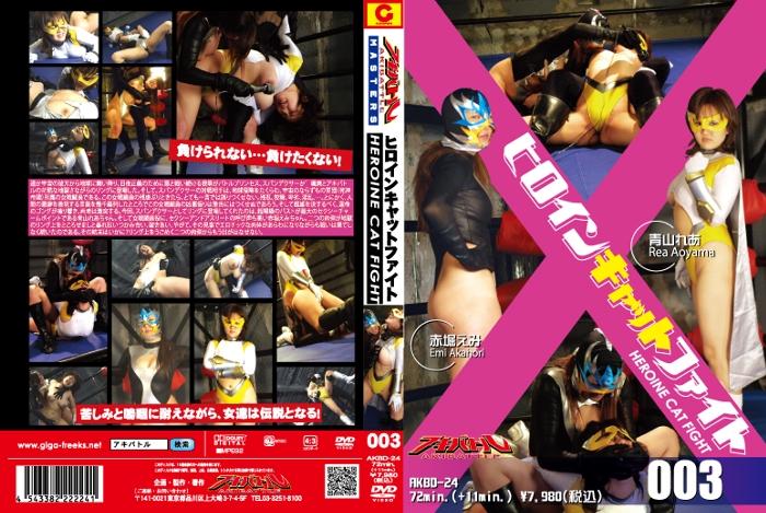 AKBD-24 Heroine Cat Fight 003 Rea Aoyama, Emi Akahori