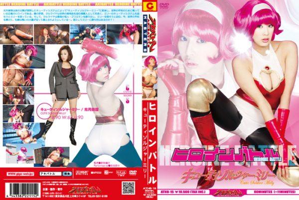 ATHB-15 Heroine Battle Cutie Soldier Miley Nana Saeki