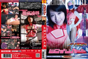 ATHB-19 Heroine Battle – Bird White Sana Kanato