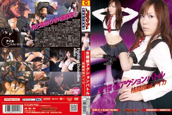 ATHB-21 Female Action Battle - Detective Aika the Martial Arts Master Ai Tukisima