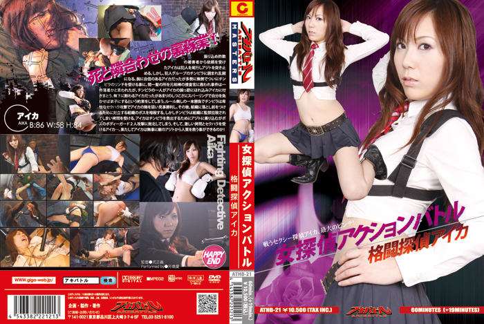 ATHB-21 Female Action Battle - Detective Aika the Martial Arts Master Ai Tukisima