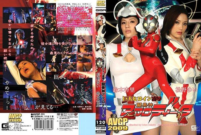 Japanese Lesbian Ninja Av