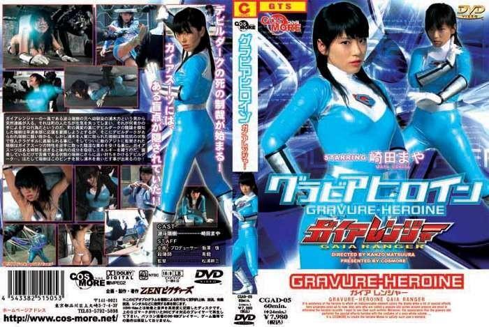 CGAD-05 Super Heroine GAIA RANGER Maya Sakita