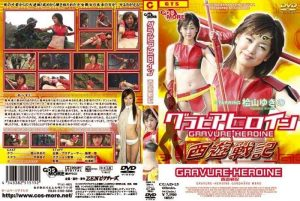 CGAD-15 Super Heroine – Chronicle of the Journey to West Yoshiko Nakamoto, Yukino Hiyama