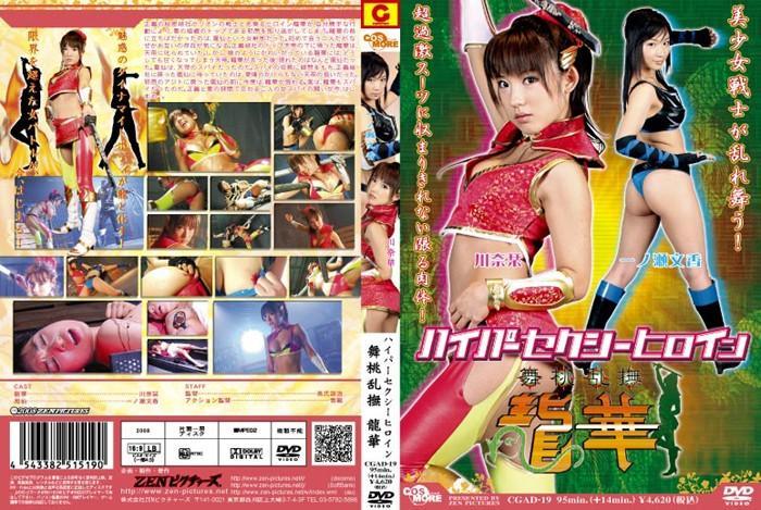 CGAD-19 Super Sexy Heroine Ryuka Shiori Kawana, Ayaka Ichinose